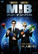 MIB メン・イン・バカ 【DVD】
