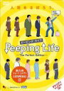Peeping Life - Perfect Edition 【DVD】