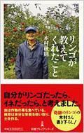 リンゴが教えてくれたこと 日経プレミアシリーズ / 木村秋則 【新書】