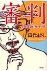 審判 / 田代まさし 【本】