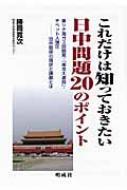 これだけは知っておきたい日中問題20のポイント 東シナ海ガス田開発・「南京大虐殺」・チベット...