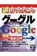 【送料無料】 今すぐ使えるかんたんグーグルGOOGLE検索 & 徹底活用 第2版 / Ayura 【単行本】