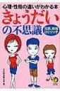 きょうだいの不思議 心理・性格の違いがわかる本 KAWADE夢文庫 / 心の謎を探る会編 【文庫】