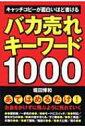 【送料無料】 バカ売れキーワード1000 キャッチコピーが面白いほど書ける / 堀田博和 【単行本】