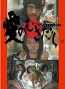 愛のむきだし 【DVD】