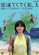 【送料無料】 街道てくてく旅 四国八十八か所を行く DVD-BOX 【DVD】