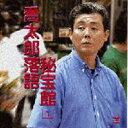 CD『喬太郎落語秘宝館(1)』