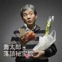 柳家喬太郎 ヤナギヤキョウタロウ / 落語秘宝館: 5 【CD】