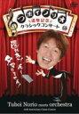 つボイノリオ / つボイノリオ 還暦記念クラシックコンサート 【DVD】