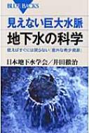 見えない巨大水脈 地下水の科学 使えばすぐには戻らない「意外な希少資源」 ブルーバックス / ...