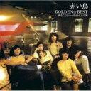 赤い鳥 アカイトリ / GOLDEN☆BEST / 赤い鳥 翼をください〜竹田の子守唄 【CD】