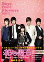 【送料無料】 花より男子~Boys Over Flowers DVD-BOX1 【DVD】