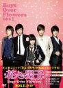 【送料無料】 花より男子~Boys Over Flowers DVD-BOX1 【DVD】