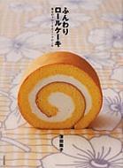 ふんわりロールケーキ 幸せのフロールとミニフロール / 津田陽子 【単行本】
