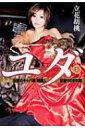 【送料無料】 ユダ 伝説のキャバ嬢「胡桃」、掟破りの8年間 上 / 立花胡桃 【単行本】