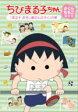 ちびまる子ちゃん さくらももこ脚本集 「まる子 おすし屋さんに行く」の巻 【DVD】