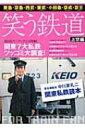 【送料無料】 笑う鉄道 関東私鉄読本 上京編 / 中川家 【単行本】