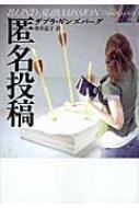 【送料無料】 匿名投稿 扶桑社ミステリー / デブラ・ギンズバーグ 【文庫】
