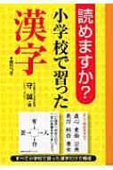 【送料無料】 読めますか?小学校で習った漢字 / 守誠 【単行本】