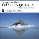 すぎやまこういち / NHK交響楽団 / 交響組曲「ドラゴンクエストV」天空の花嫁 【CD】