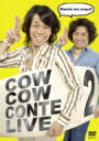 Cowcow / COWCOW CONTE LIVE 2 【DVD】