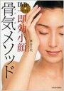 【送料無料】 DVDでマスターする即効小顔骨気メソッド / 林幸千代 【単行本】