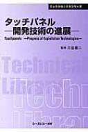 【送料無料】 タッチパネルー開発技術の進展- CMC TL / 三谷雄二 【単行本】