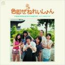 色即ぜねれいしょん オリジナル・サウンドトラック 【CD】