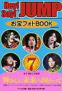 Hey!Say!JUMPお宝フォトBOOK vol.2 7編 RECO BOOKS / 金子健 / Jr.倶楽部 【単行本】