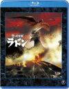 【送料無料】 空の大怪獣 ラドン 【BLU-RAY DISC】