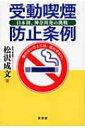 【送料無料】 受動喫煙防止条例 日本初、神奈川発の挑戦 / 松沢成文 【単行本】