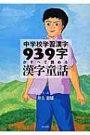 中学校学習漢字939字がすべて読める漢字童話【次回入荷11月中旬】 / 井上憲雄 【単行本】