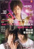 ヒーローヴィジョン VOL.33 TOKYO NEWS MOOK / TVガイド特別編集 【ムック】