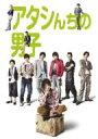 【送料無料】Bungee Price DVD TVドラマその他アタシんちの男子 DVD-BOX 【DVD】