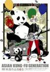 【送料無料】 ASIAN KUNG-FU GENERATION (アジカン) / 映像作品集6巻 〜Tour 2009 ワールド ワールド ワールド〜 【DVD】
