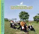 ズーラシアンブラス Zoorasian Brass みんなのはらっぱ 【CD】