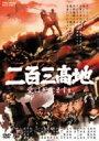 【送料無料】二百三高地 愛は死にますか 【DVD】