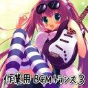 Exit Tunes Presents作業用bgmエレクトロハウス 3 【CD】