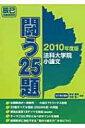 【送料無料】 法科大学院小論文闘う25選 2010年度版 / 米谷達也 【単行本】