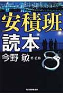 【送料無料】 安積班読本 ハルキ文庫 / 今野敏 コンノビン 【文庫】