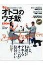 【送料無料】 モテるオトコのウチ飯 彼女を手料理でもてなそう! 別冊LEON / ジロラモ・パンツェ...