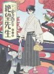 【送料無料】 懺・さよなら絶望先生 第一集 【特装版】 【DVD】