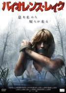 バイオレンス・レイク 【DVD】