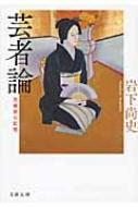 芸者論 花柳界の記憶 文春文庫 / 岩下尚史 【文庫】