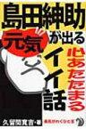 島田紳助・元気が出る心あたたまるイイ話 / 久留間寛吉 【本】