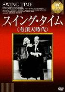スペシャル・プライス!IVCベストセレクション: : スイング・タイム <有頂天時代> 【DVD】