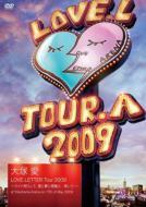 大塚愛 オオツカアイ / 大塚愛 LOVE LETTER Tour 2009 〜ライト照らして、愛と夢と感動と・・・笑いと!〜 at Yokohama Arena on 17th of May 2009 【DVD】