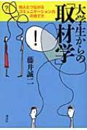 【送料無料】 大学生からの「取材学」 他人とつながるコミュニケーション力の育て方 / 藤井誠二...
