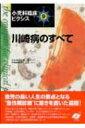 【送料無料】 川崎病のすべて 小児科臨床ピクシス / 五十嵐隆 【全集・双書】