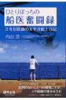 ひとりぼっちの船医奮闘録 3年目医師の太平洋船上日記 / 内山崇 【本】